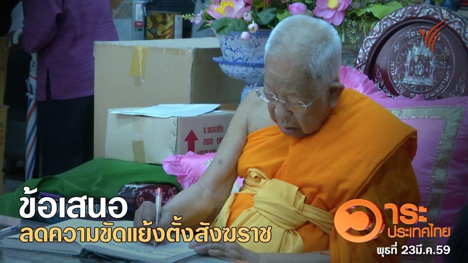 วาระประเทศไทย - ข้อเสนอลดความขัดแย้งตั้งสังฆราช