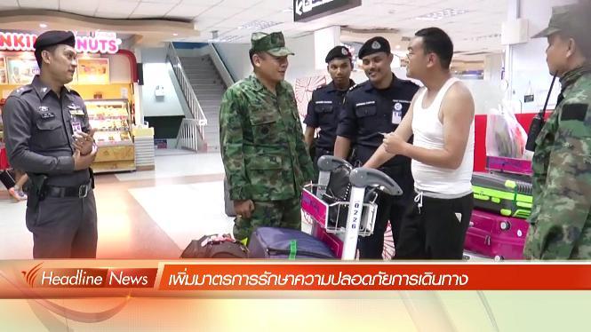 ข่าวค่ำ มิติใหม่ทั่วไทย - ประเด็นข่าว (23 มี.ค. 59)
