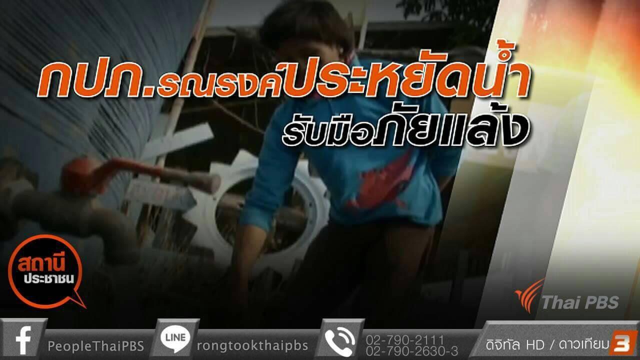สถานีประชาชน - กปภ.รับมือภัยแล้งและรณรงค์ประหยัดน้ำ