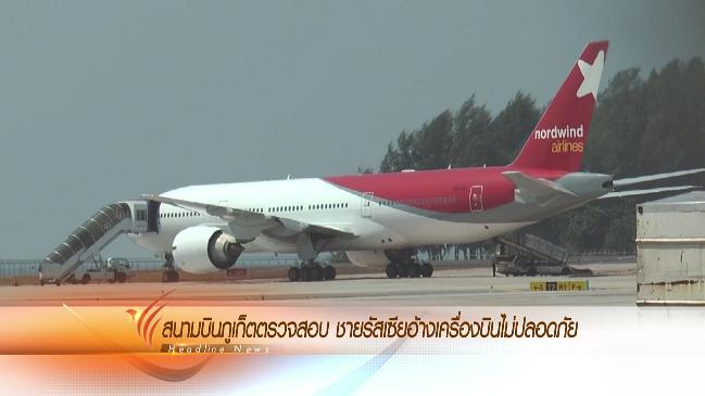 ข่าวค่ำ มิติใหม่ทั่วไทย - ประเด็นข่าว (20 มี.ค. 59)