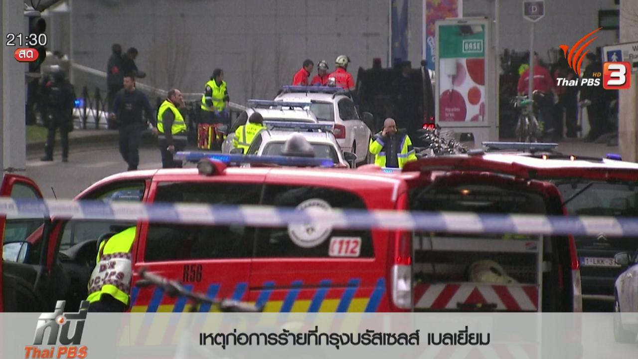 ที่นี่ Thai PBS - ประเด็นข่าว (22 มี.ค. 59)