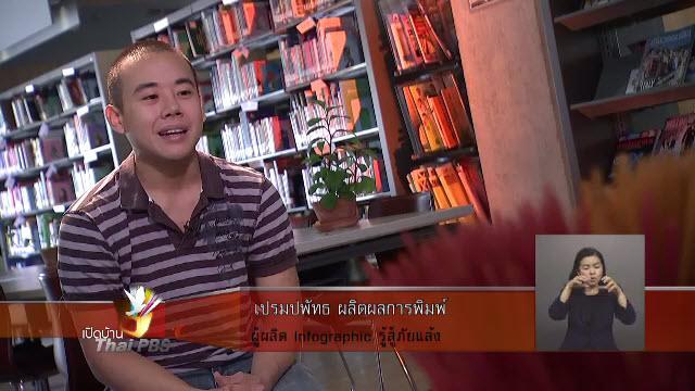 เปิดบ้าน Thai PBS - แนวคิดการนำเสนอ Infographic รู้สู้ภัยแล้ง