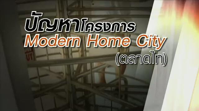 สถานีประชาชน - ปัญหาโครงการ Modern Home City (ตลาดไท)