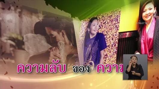 เปิดบ้าน Thai PBS - การนำเสนอข่าวบุคคลสาธารณะในวงการบันเทิง
