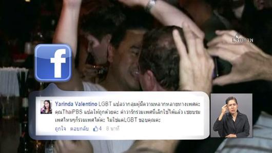 เปิดบ้าน Thai PBS - การใช้ภาษาเรียกกลุ่มบุคคลที่มีความหลากหลายทางเพศ