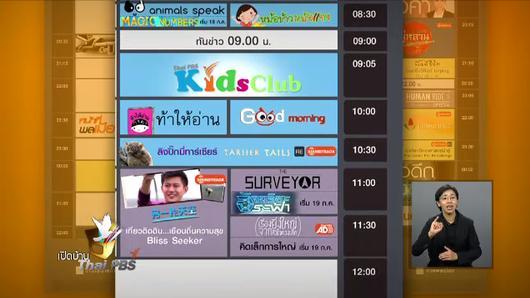 เปิดบ้าน Thai PBS - เติมความสุข..ผูกพันหัวใจ กับผังรายการวันเสาร์-อาทิตย์