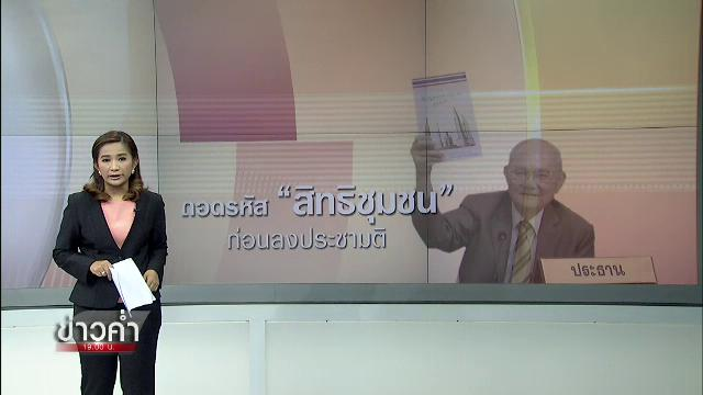 """วาระประเทศไทย - ถอดรหัส """"สิทธิชุมชน"""" ในร่างรัฐธรรมนูญ"""