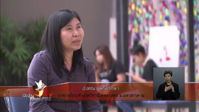 เปิดบ้าน Thai PBS - ความร่วมมือพัฒนานักสื่อสารภาคประชาชน ตอน 1