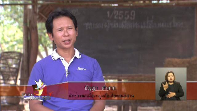 เปิดบ้าน Thai PBS - ความร่วมมือพัฒนานักสื่อสารภาคประชาชน  ตอน 4