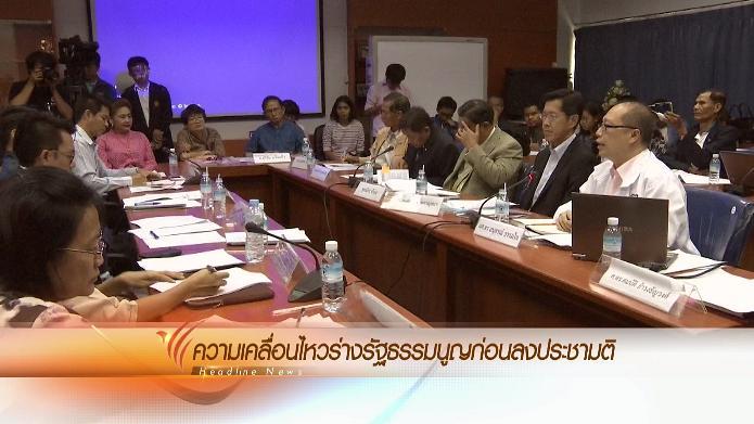 ข่าวค่ำ มิติใหม่ทั่วไทย - ประเด็นข่าว (26 มี.ค. 59)