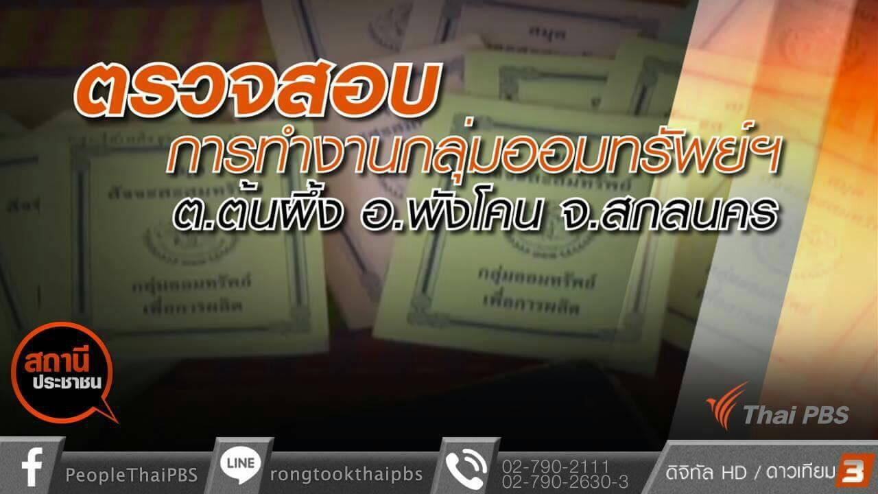 สถานีประชาชน - ตรวจสอบการทำงานกลุ่มออมทรัพย์ ฯ ต.ต้นผึ้ง อ.พังโคน จ.สกลนคร