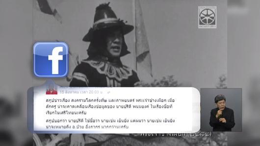 เปิดบ้าน Thai PBS - ความคิดเห็นต่อรายงานข่าว ประวัติศาสตร์สงครามโลกครั้งที่ 2 ในภาพยนตร์ข่าว