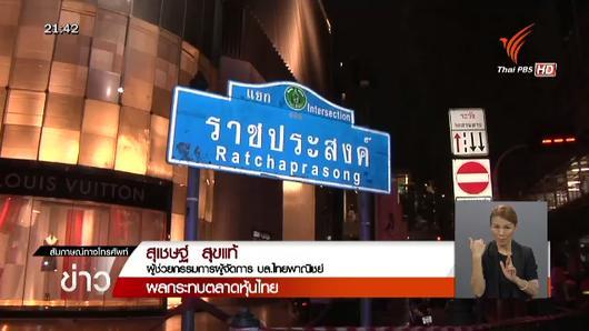 เปิดบ้าน Thai PBS - เบื้องหลังการรายงานข่าวเหตุการณ์ระเบิดสี่แยกราชประสงค์