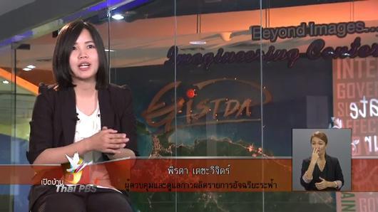 เปิดบ้าน Thai PBS - ความคิดเห็นของผู้ชมต่อรายการอัจฉริยะระฟ้า