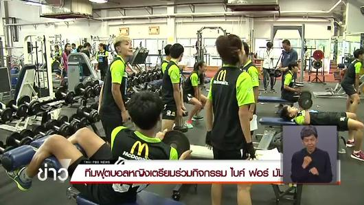 เปิดบ้าน Thai PBS - มีเดียมอนิเตอร์ไทยพีบีเอส