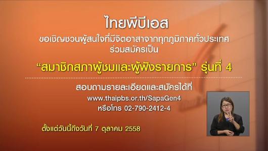 เปิดบ้าน Thai PBS - คณะกรรมการสรรหาสมาชิกสภาผู้ชมและผู้ฟังรายการ