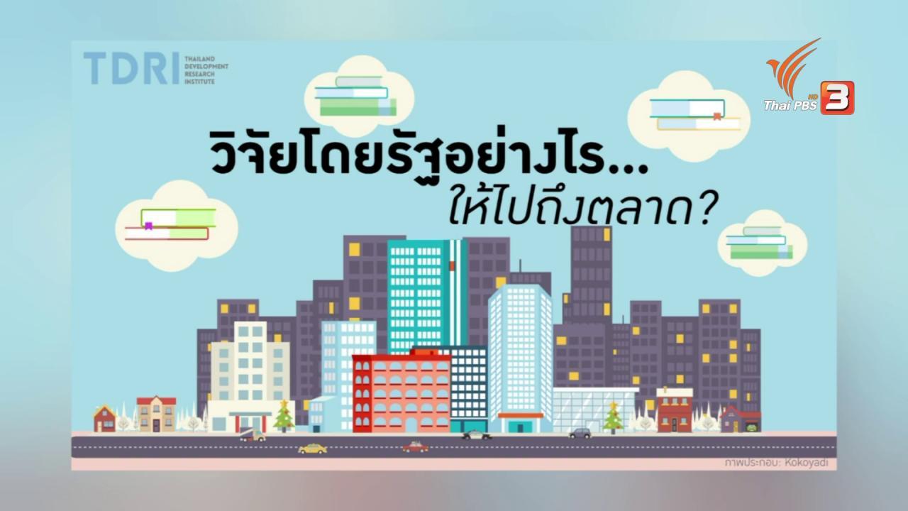 คิดยกกำลัง 2 - ลู่ทางงานวิจัยรัฐไทย ต่อยอดสู่ภาคธุรกิจ