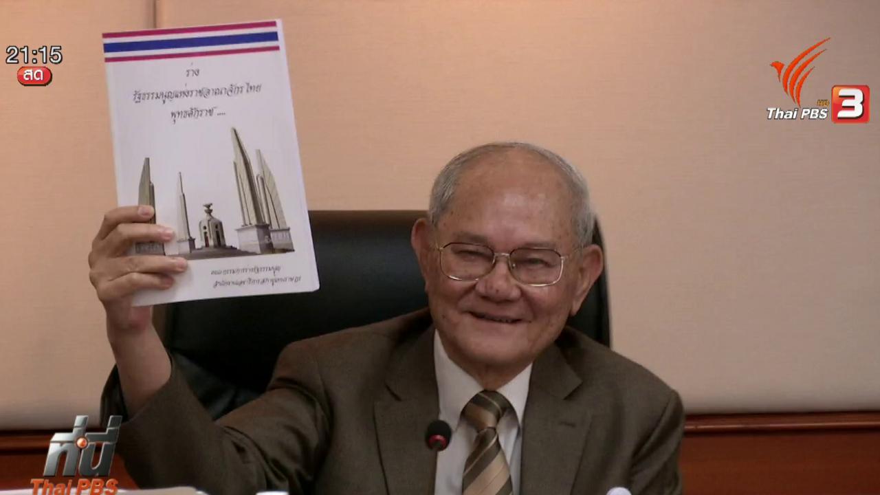 ที่นี่ Thai PBS - ประเด็นข่าว (29 มี.ค. 59)