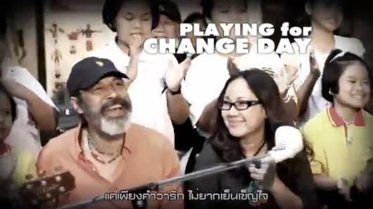 ดนตรีกวีศิลป์ - คอนเสิร์ต Playing for change Day 2013
