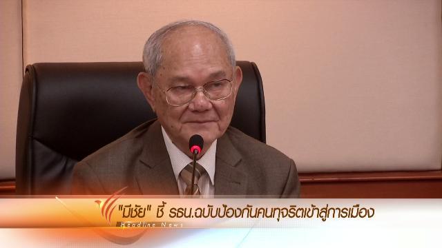 ข่าวค่ำ มิติใหม่ทั่วไทย - ประเด็นข่าว (29 มี.ค. 59)