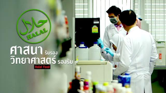 เสียงประชาชน เปลี่ยนประเทศไทย - ฮาลาล: ศาสนารับรอง วิทยาศาสตร์รองรับ