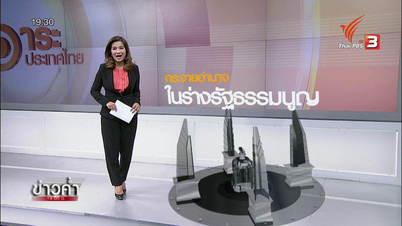 วาระประเทศไทย - การกระจายอำนาจในร่างรัฐธรรมนูญ