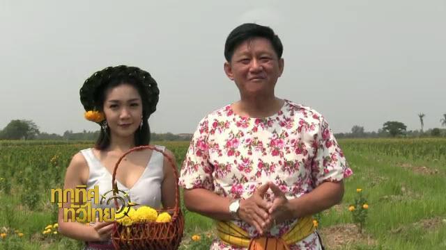 ทุกทิศทั่วไทย - ประเด็นข่าว (1 เม.ย. 59)