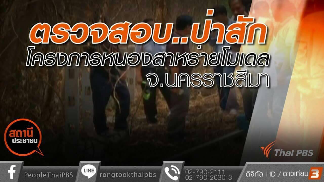 สถานีประชาชน - ปัญหาพื้นที่ป่าสักโครงการหนองสาหร่ายโมเดล อ.ปากช่อง จ.นครราชสีมา