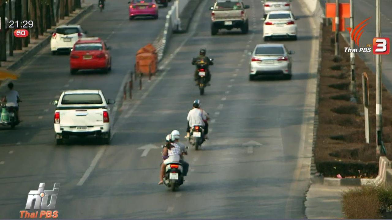 ที่นี่ Thai PBS - ประเด็นข่าว (1 เม.ย. 59)