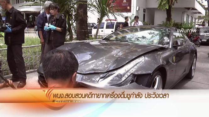 ข่าวค่ำ มิติใหม่ทั่วไทย - ประเด็นข่าว (2 เม.ย. 59)