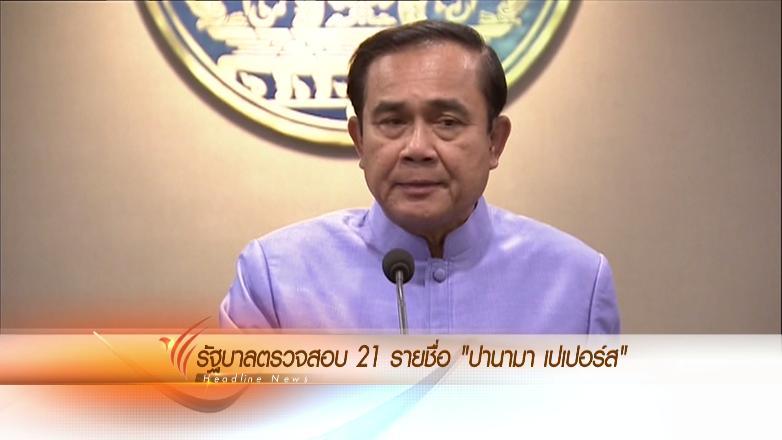 ข่าวค่ำ มิติใหม่ทั่วไทย - ประเด็นข่าว (5 เม.ย. 59)
