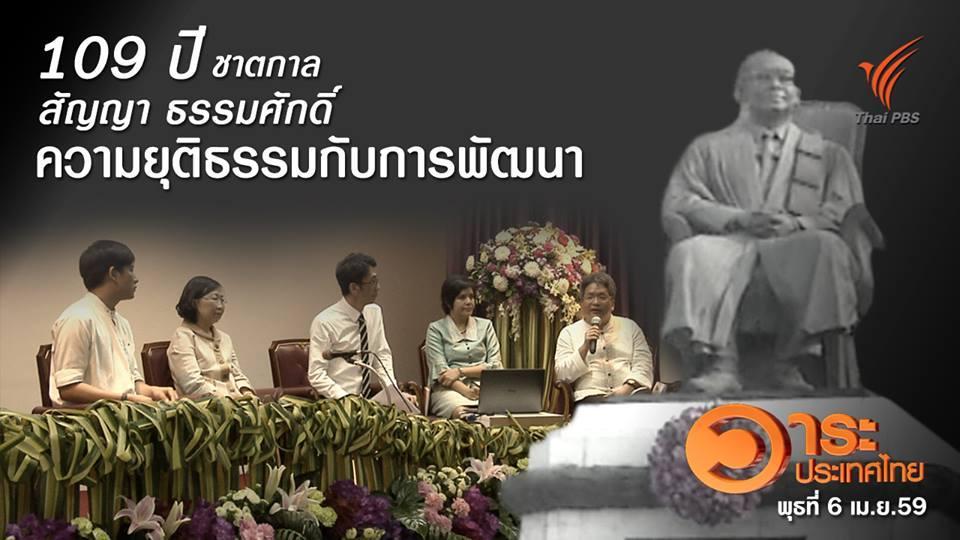 """วาระประเทศไทย - 109 ปี ชาตกาล """"สัญญา ธรรมศักดิ์"""" ความยุติธรรมกับการพัฒนา"""