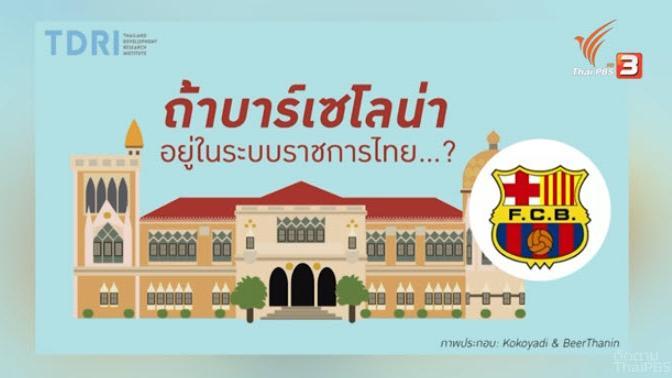 คิดยกกำลัง 2 กับ COMMENTATORS - จะเกิดอะไร ถ้าภาคราชการไทย บริหารทีมฟุตบอลบาเซโลน่า