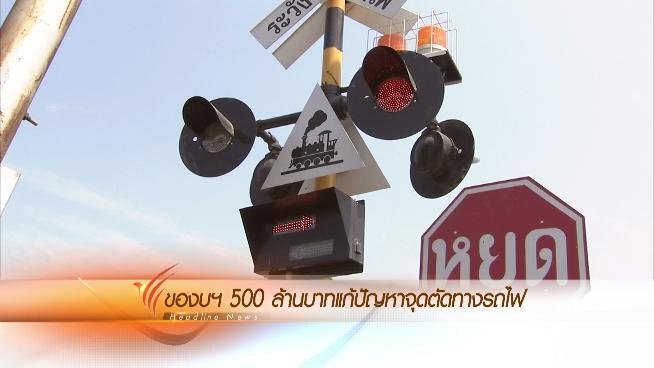 ข่าวค่ำ มิติใหม่ทั่วไทย - ประเด็นข่าว (4 เม.ย. 59)