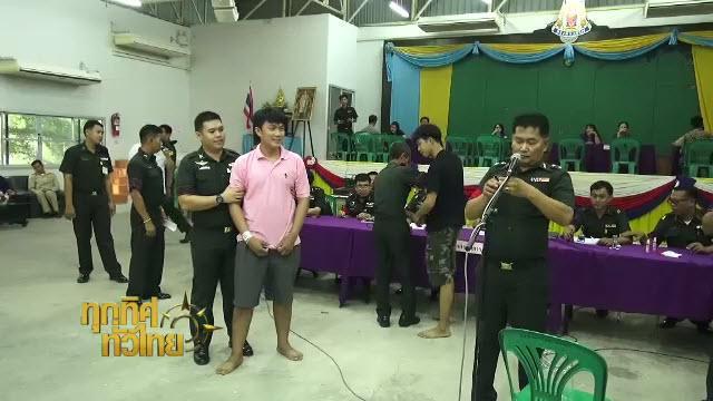 ทุกทิศทั่วไทย - ประเด็นข่าว (5 เม.ย. 59)