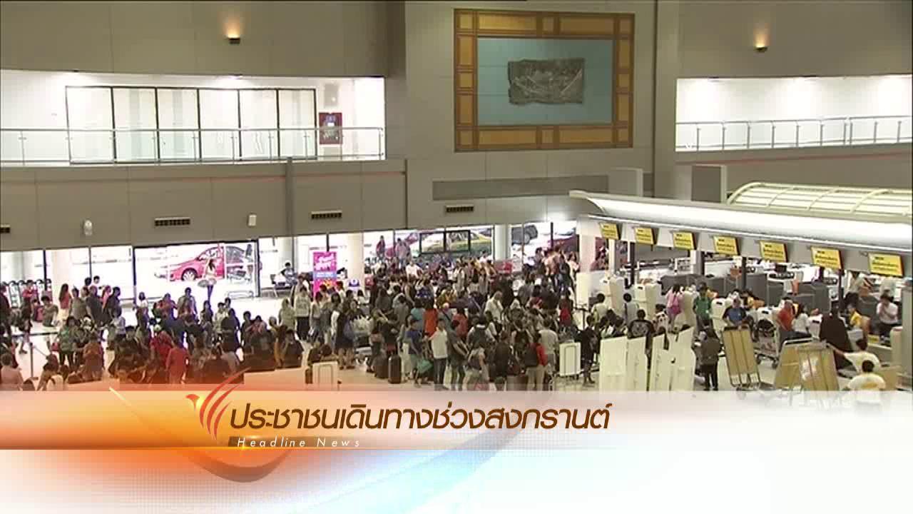 ข่าวค่ำ มิติใหม่ทั่วไทย - ประเด็นข่าว (9 เม.ย. 59)