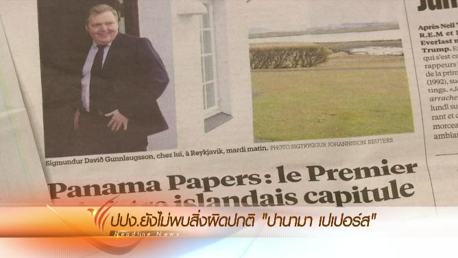 ข่าวค่ำ มิติใหม่ทั่วไทย - ประเด็นข่าว (8 เม.ย. 59)