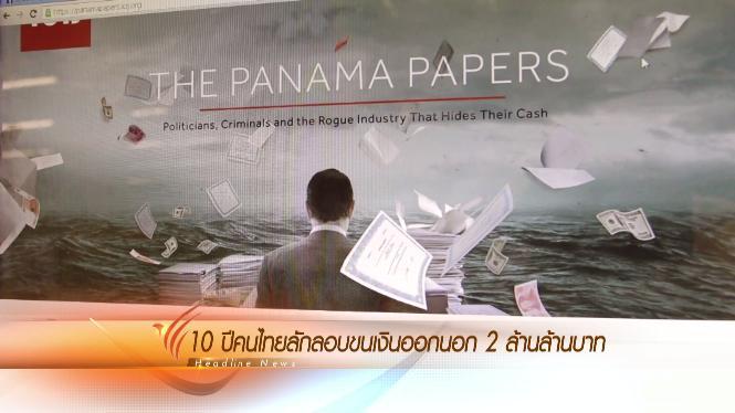 ข่าวค่ำ มิติใหม่ทั่วไทย - ประเด็นข่าว (7 เม.ย. 59)