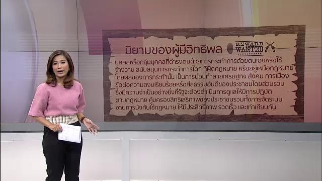 วาระประเทศไทย - ผลกระทบจากคำสั่งปราบผู้มีอิทธิพล