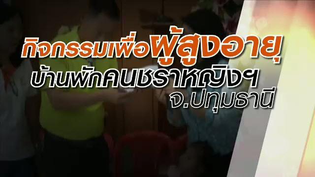 สถานีประชาชน - กิจกรรมเพื่อผู้สูงอายุ จ.ปทุมธานี