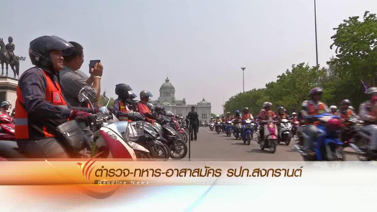 ข่าวค่ำ มิติใหม่ทั่วไทย - ประเด็นข่าว (12 เม.ย. 59)