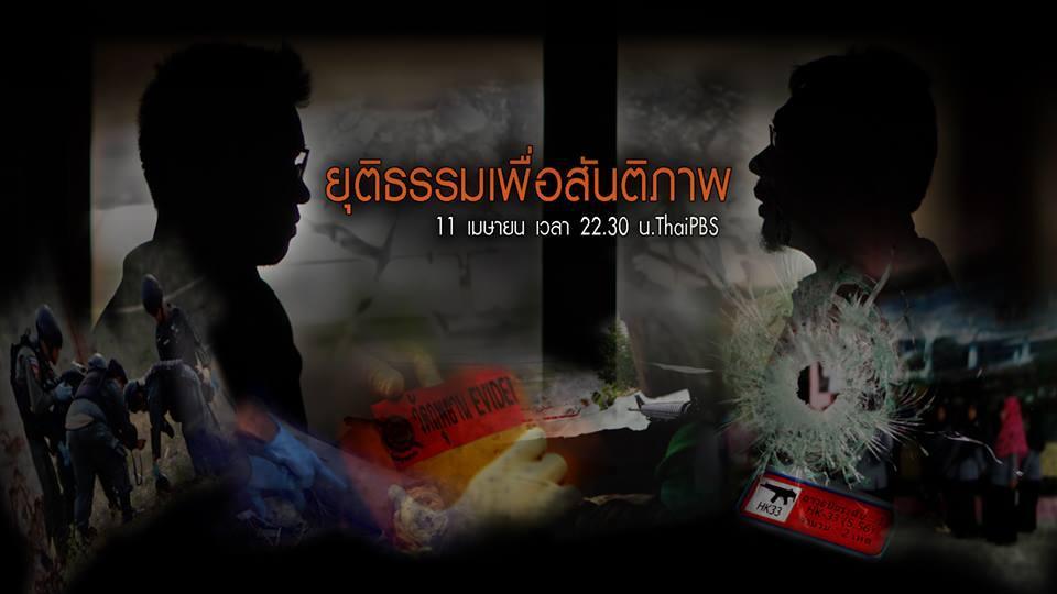 เปิดปม - ยุติธรรมเพื่อสันติภาพ