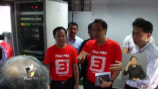 เปิดบ้าน Thai PBS - ประโยชน์การยุติโทรทัศน์ระบบแอนะล็อก