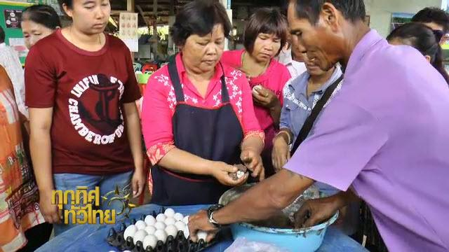 ทุกทิศทั่วไทย - ประเด็นข่าว (11 เม.ย. 59)