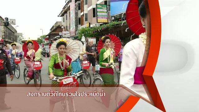 สถานีประชาชน - สงกรานต์วิถีไทยร่วมใจประหยัดน้ำ