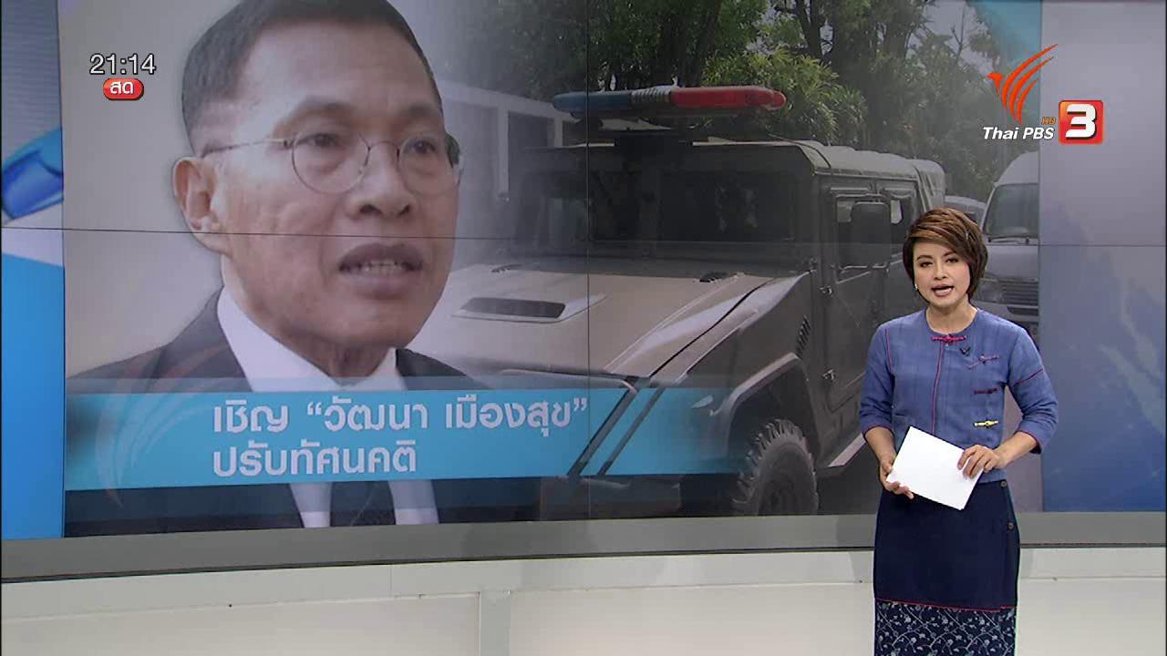 ที่นี่ Thai PBS - ประเด็นข่าว (14 เม.ย. 59)