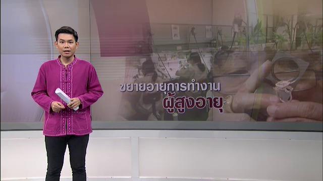 วาระประเทศไทย - ขยายอายุการทำงานผู้สูงอายุ