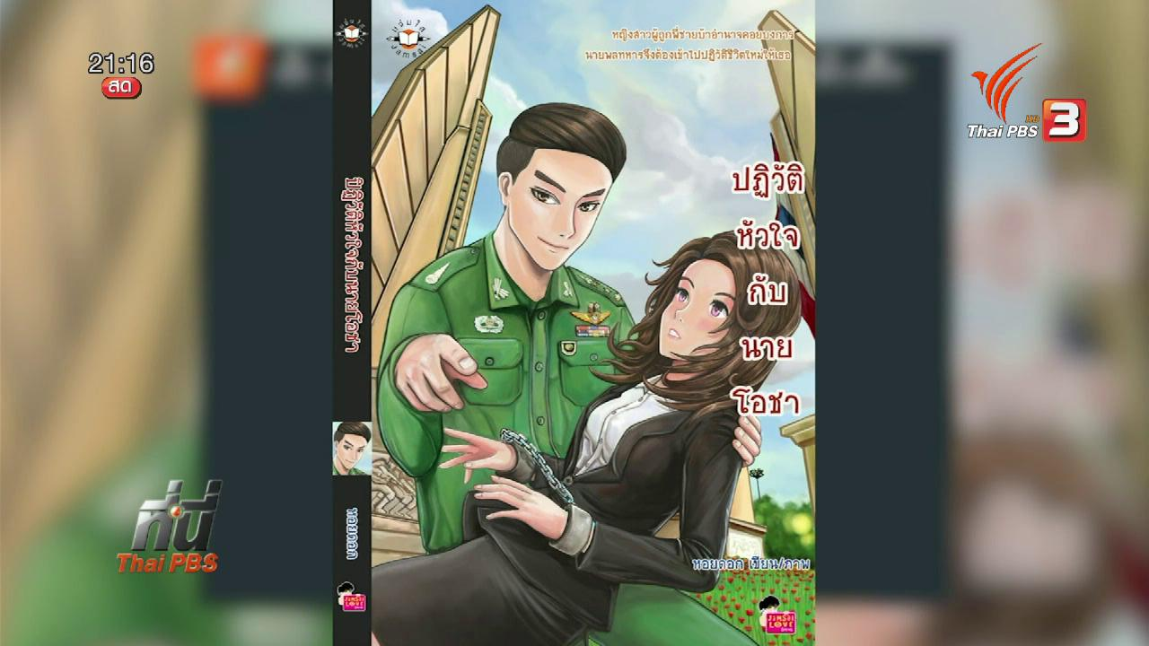 ที่นี่ Thai PBS - ประเด็นข่าว (13 เม.ย. 59)