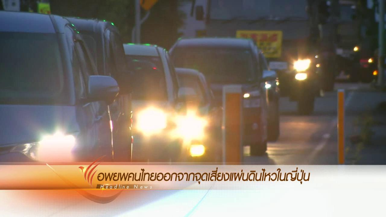 ข่าวค่ำ มิติใหม่ทั่วไทย - ประเด็นข่าว (17 เม.ย. 59)