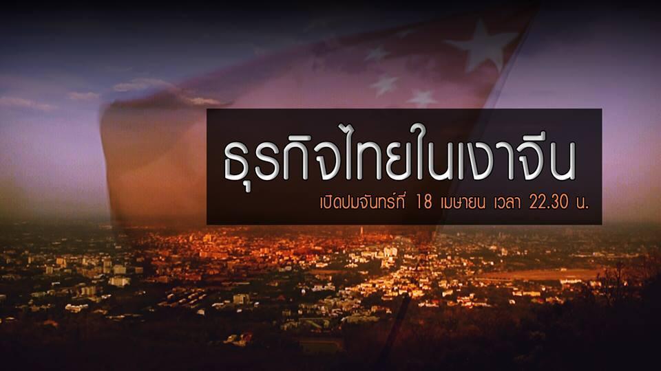 เปิดปม - ธุรกิจไทยในเงาจีน